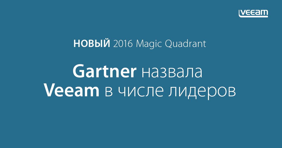 Gartner назвала Veeam «Лидером» в НОВОМ «Магическом квадранте решений для резервного копирования и восстановления данных в дата-центрах» 2016