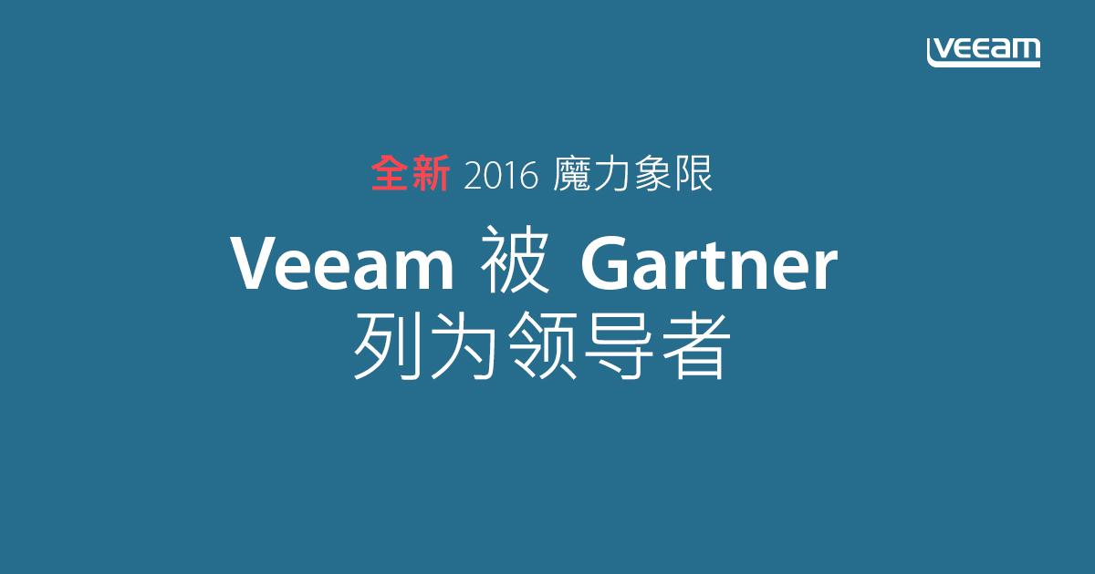 Veeam 在全新的 2016 年数据中心备份与恢复软件魔力象限中被 Gartner 列为领导者