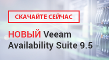 НОВЫЙ Veeam Availability Suite 9.5