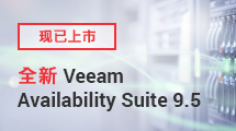 全新 Veeam Availability Suite 9.5