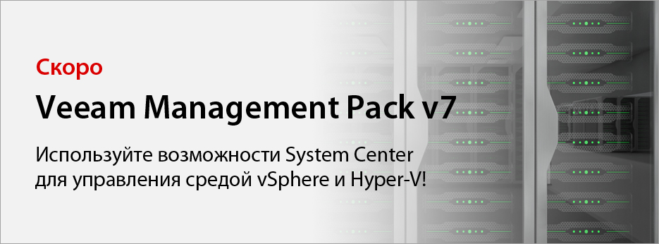 Скоро Veeam Management Pack v7