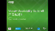 Veeam Availabilty Suite介绍