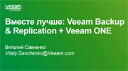 Вместе лучше: Veeam Backup & Replication + Veeam ONE