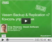 Консоль Veeam Backup and Replication с нуля