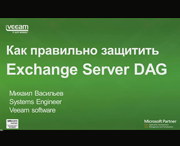 Как правильно защитить Exchange Server DAG (Database Availability Group)?