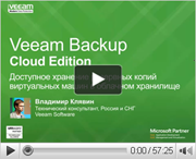 Презентация Veeam Backup & Replication Cloud Edition