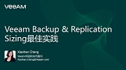 Veeam Backup and Replication Sizing最佳实践