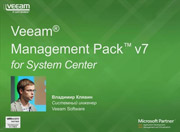 Veeam Management Pack v7: Используйте возможности System Center для управления средой vSphere и Hyper-V!