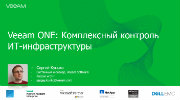 Veeam ONE: Комплексный контроль ИТ инфраструктуры