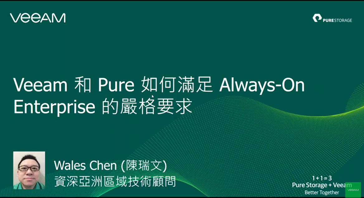 Veeam 與 Pure Storage 如何滿足 Always-On Enterprise 的嚴苛要求