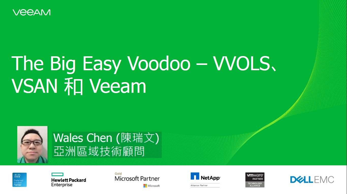 The Big Easy Voodoo — vSAN、VVOL 和 Veeam