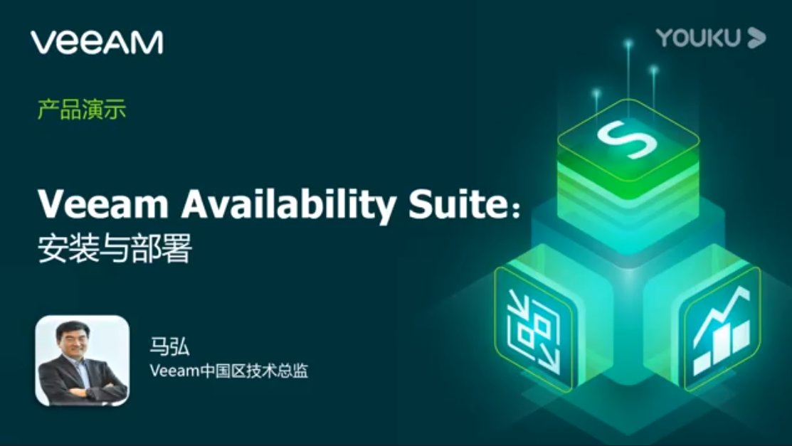 Veeam Availability Suite – 安装和部署