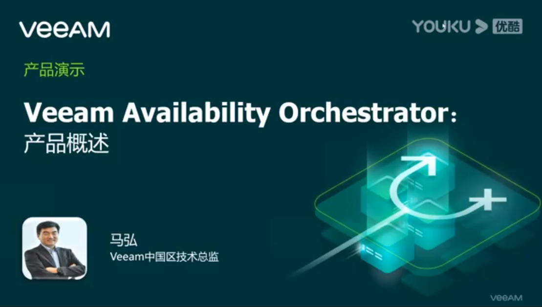 Veeam Availability Orchestrator – 产品概述