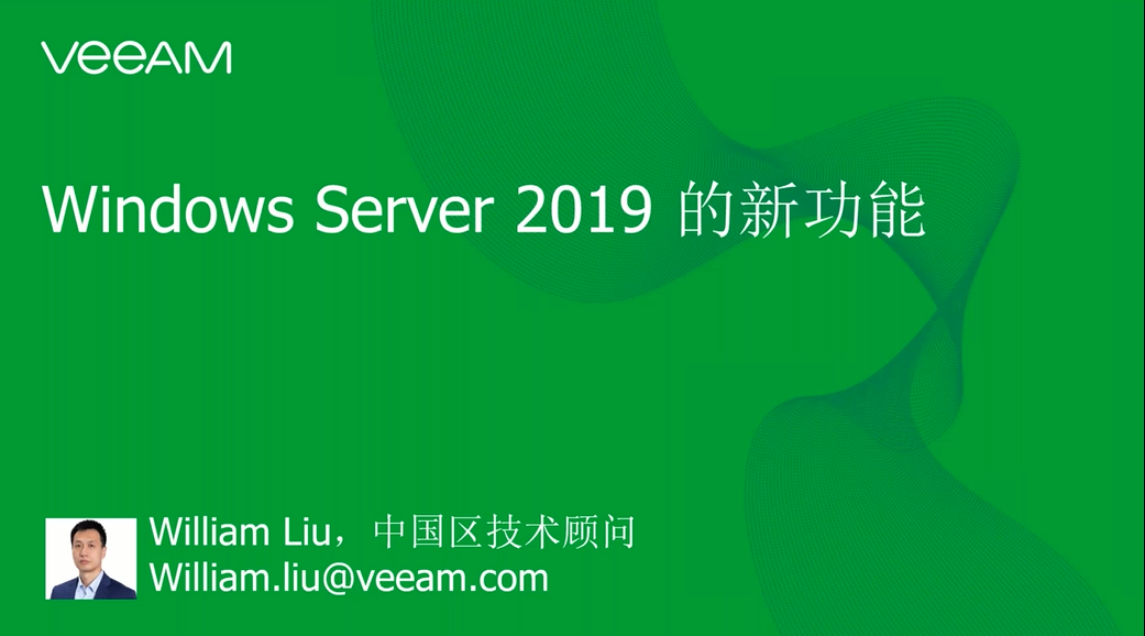 Windows Server 2019 的新特性