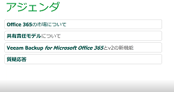 Veeam Backup  for Microsoft Office 365 v2の新機能