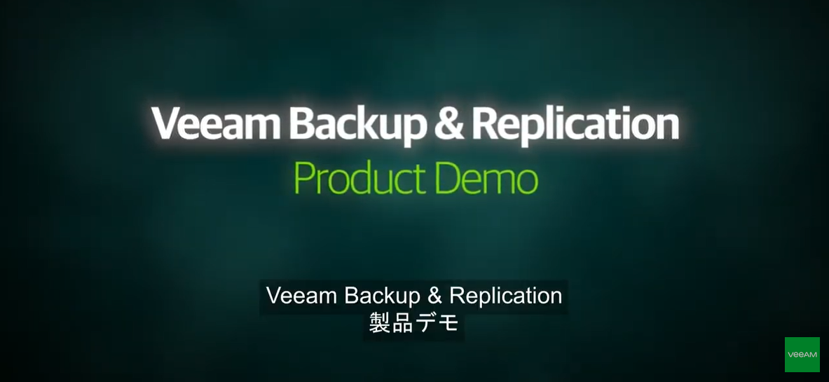 Veeam Backup & Replication – 製品の概要