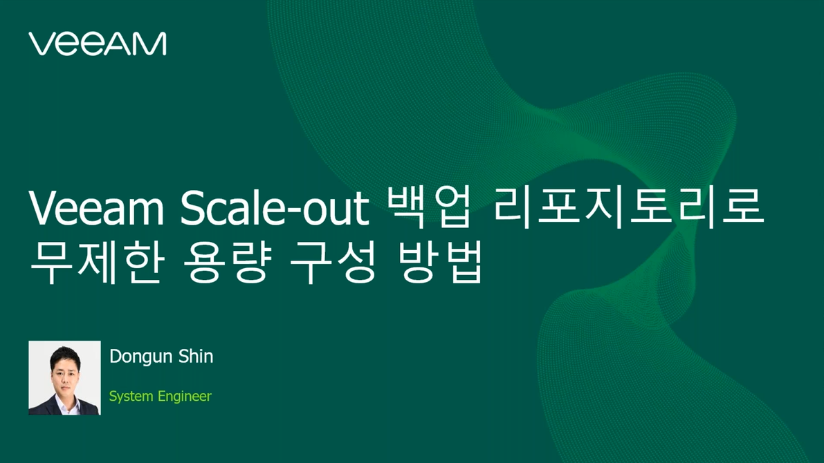 Veeam Scale‑out Backup Repository로 무제한 용량 얻는 방법