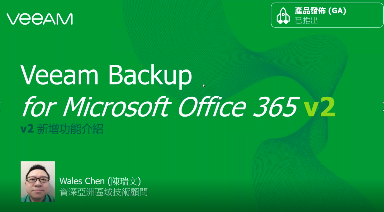 Veeam Backup  for Microsoft Office 365  v2 新功能