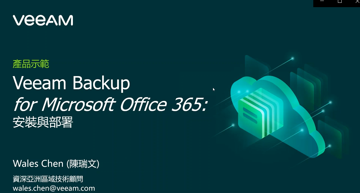 Veeam Backup <em>for Microsoft Office 365</em> – 安裝與部署