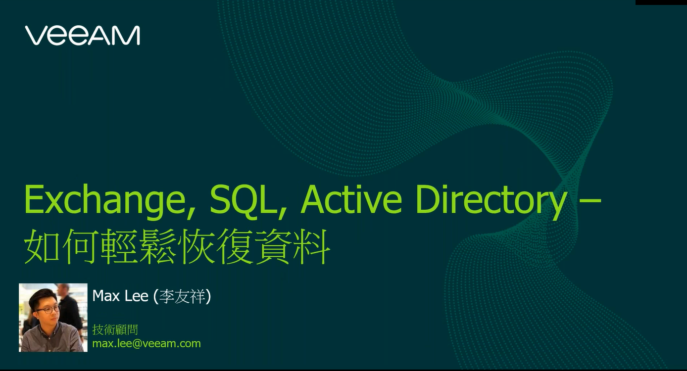 Exchange‍、SQL‍、Active Directory - 如何輕鬆復原資料‍?