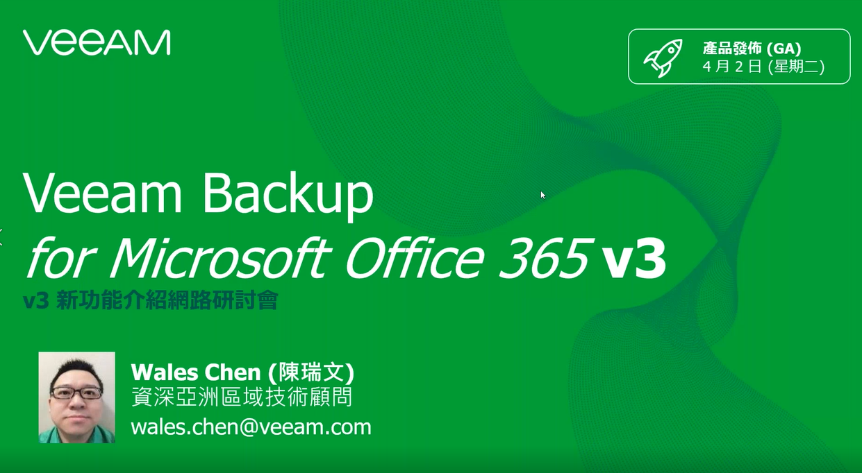 Veeam Backup for Microsoft Office 365  v3  新增功能介紹