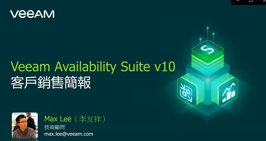 全新 Veeam Availability Suite v10‍。 更迅速‍、更強大‍、更聰明‍!