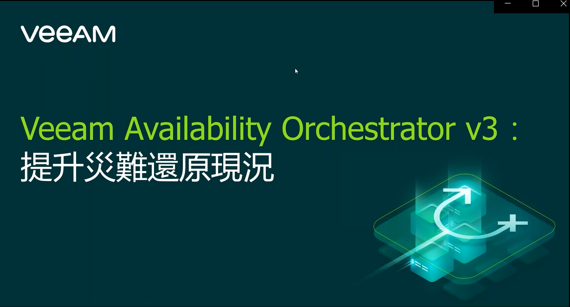 Veeam Availability Orchestrator v3‍:提升災難復原現況