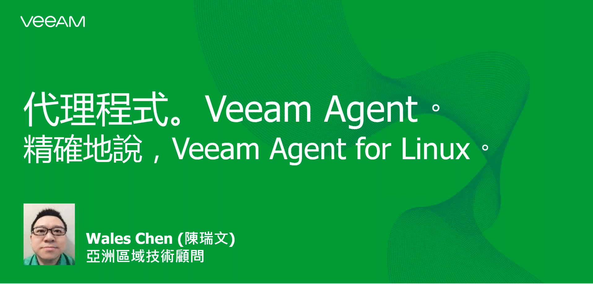 Taiwan: Agent. Veeam Agent. Veeam Agent for Linux, to be precise
