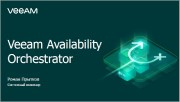 Обзор решения Veeam Availability Orchestrator