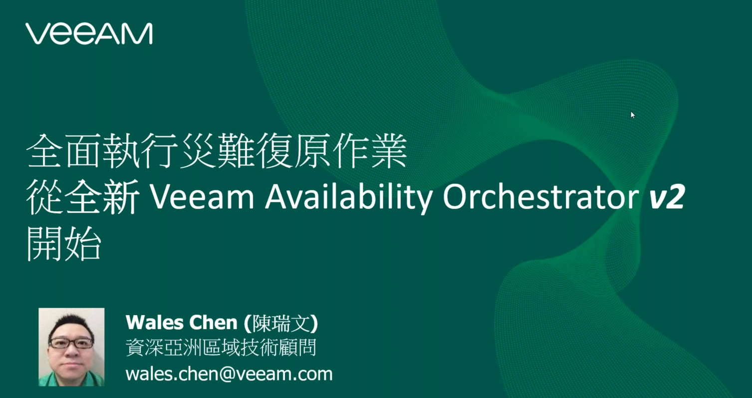 Veeam Availability Orchestrator v2  最新功能