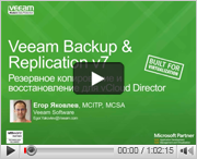 Поддержка vCloud Director в Veeam Backup & Replication v7