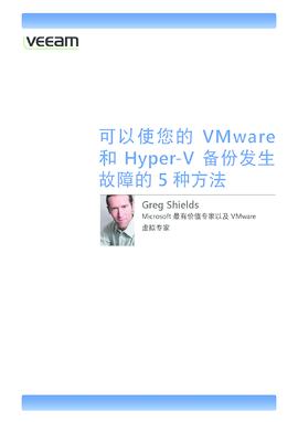 可以使您的 VMware 和 Hyper-V 备份发生故障的 5 种方法