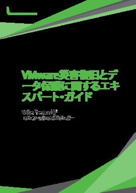 VMware災害復旧とデータ保護に関するエキスパート・ガイド