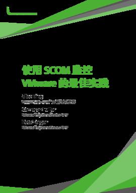 使用 SCOM 监控 VMware vSphere 的最佳实践