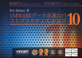 VMwareデータ保護におけるトップ10ベストプラクティス