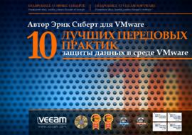 10 лучших передовых практик защиты данных в среде VMware