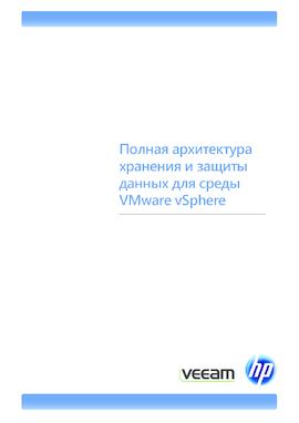 Полная архитектура хранения и защиты данных для среды VMware vSphere