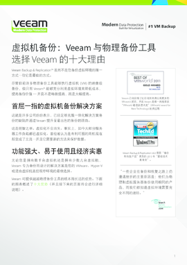 Veeam Backup & Replication » Veeam 与物理备份工具