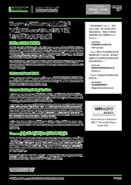 解决方案简介:面向 VMware Virtual SAN 的可用性和风险规避