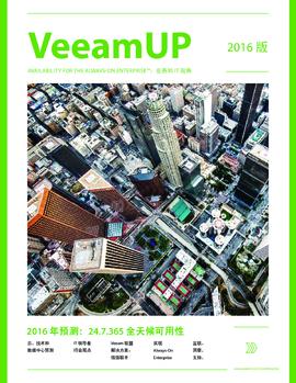 VeeamUP 2016 版
