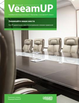 VeeamUP, Выпуск 9: Как ИТ-директорам стать полноправными членами правления