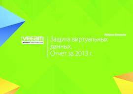 Защита данных. Ежегодный отчет, 2013 г.