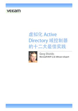虚拟化 Active Directory DC 的十二大最佳实践